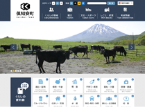 倶知町公式ホームページ